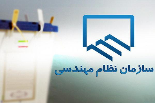 اعضای هیات رئیسه نظام مهندسی ساختمان استان مرکزی انتخاب شدند