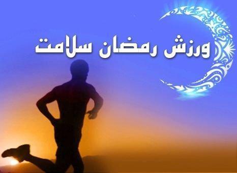 ورزش قبل از افطار سبب تحلیل عضلات و افت قند می گردد