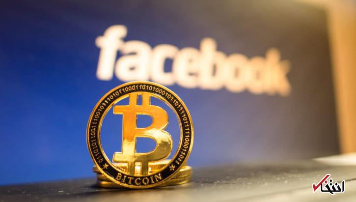بنیانگذار و مدیر پیشین فیس بوک: ارز دیجیتال لیبرا ترسناک است!