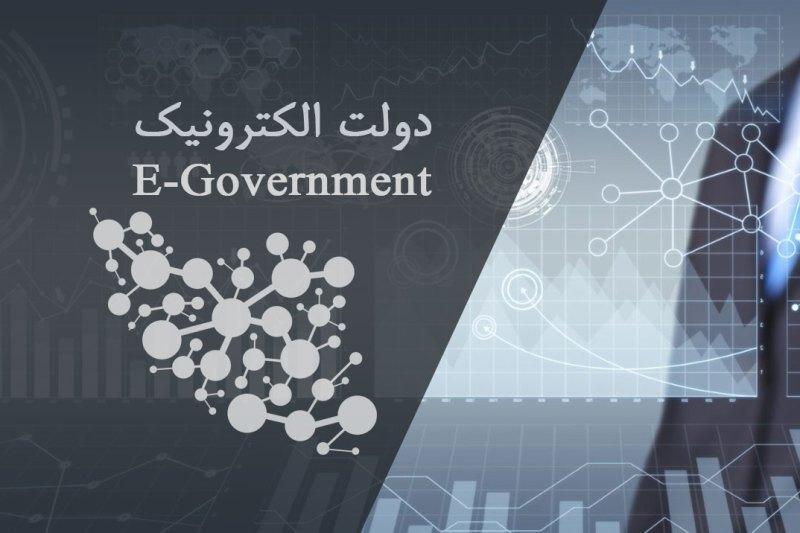 اتصال دستگاه ها به دولت الکترونیک اراده جمعی می خواهد