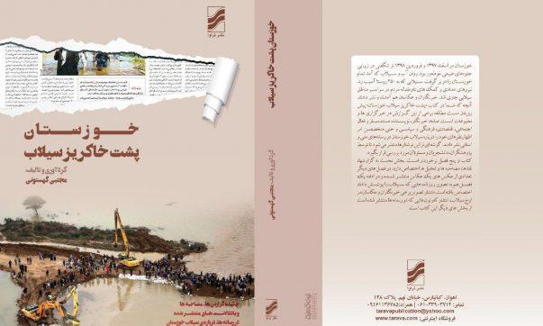 کتاب خوزستان پشت خاکریز سیلاب با آثار مطبوعاتی کشور منتشر شد