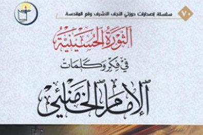 انتشار کتاب انقلاب حسینی در اندیشه و سخنان امام خامنه ای در عراق