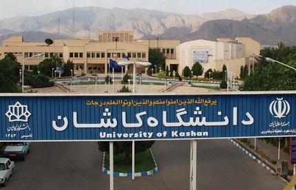 دانشگاه کاشان در مقطع کارشناسی ارشد بدون آزمون دانشجو می پذیرد