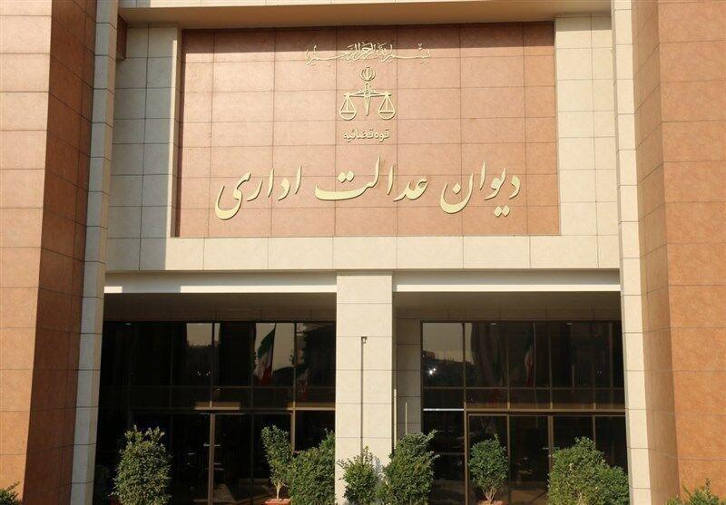 خبرنگاران دیوان عدالت اداری یک مصوبه را باطل کرد