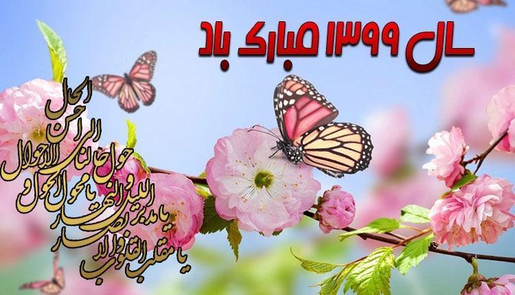 22 پیغام تبریک عید نوروز به خیرین محترم و نیکوکار