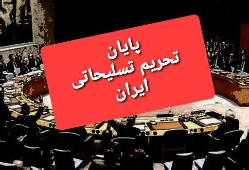 پایان محدودیت های تسلیحاتی ایران پس از 13 سال