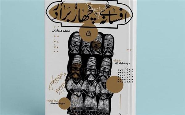 افسانه چهار برادر نوشته محمد میرکیانی منتشر شد