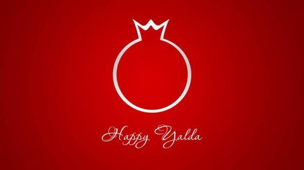 پیغام تبریک رسمی شب یلدا؛ چگونه شب یلدا را تبریک بگوییم؟