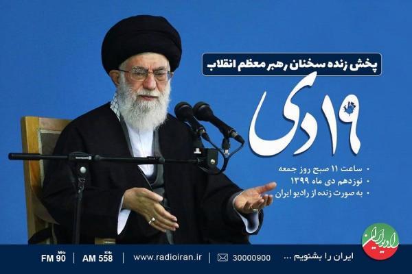 پخش زنده سخنرانی رهبر معظم انقلاب از رادیو ایران