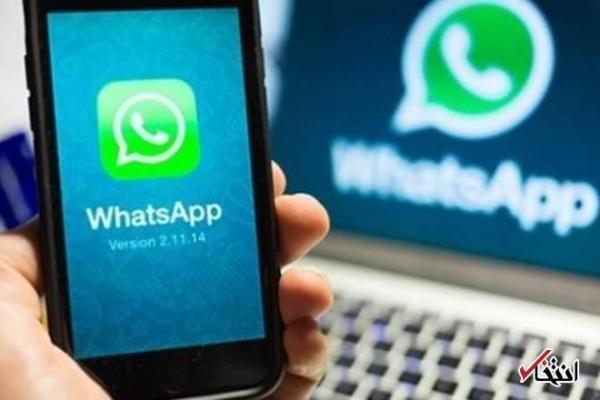 پیغام عجیب واتس اپ به کاربران: یا اطلاعات شخصی بدهید یا با واتس اپ خداحافظی کنید