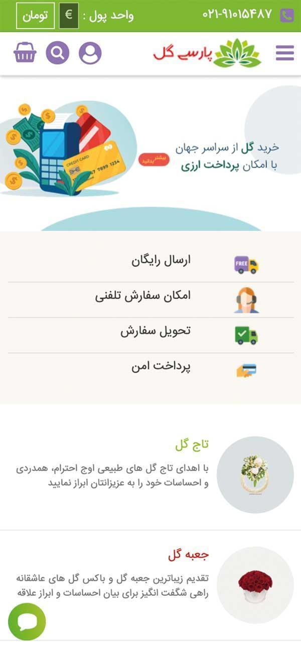 خرید اینترنتی گل را از پارسی گل تجربه کن