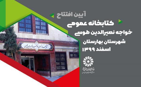 کتابخانه عمومی خواجه نصیر الدین طوسی افتتاح می گردد