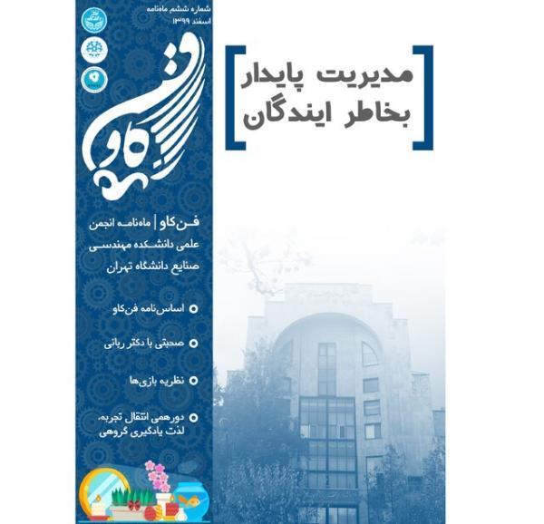 شماره جدید نشریه دانشجویی فن کاو منتشر شد