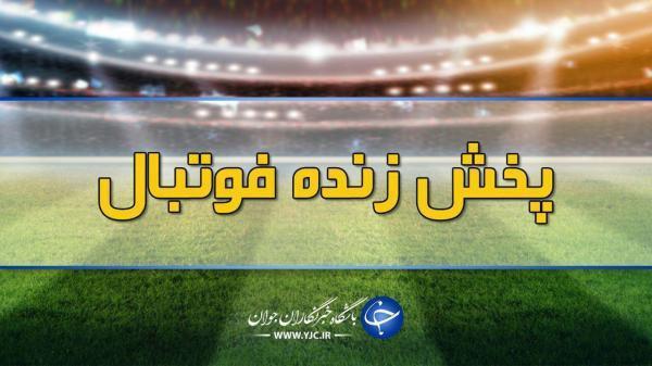 تلویزیون امشب چه فوتبال هایی پخش می کند؟، ساعت پخش زنده بازی استقلال و الدوحیل