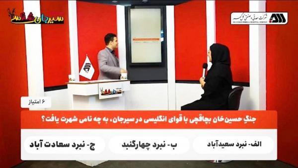 استقبال بی نظیر شهروندان سیرجانی از مسابقه سیرجان شناسی
