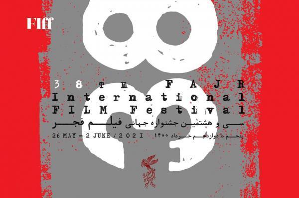 فیلم های روز پنجم سی وهشتمین جشنواره جهانی فیلم فجر