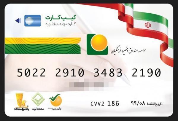 اعطای کارت های اعتباری تا50 میلیون تومان به اعضای صندوق ذخیره فرهنگیان