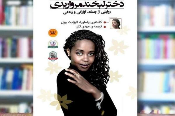 دختر لبخندمرواریدی در کتابفروشی های ایران
